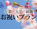 Graduation / employment / admission celebration plan 9,770 yen plan