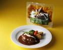 ★冷凍ミールキット★ 北海道産牛肉の煮込みハンバーグ トリュフ風味