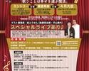 劇場波乗亭・4月18日「うたじまんコンテスト」応援席