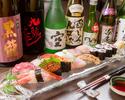 おまかせ会席 寿司8,000円コース