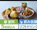【お得な食事付き飲み放題プラン】5時間/飲み放題/ワンプレートセット