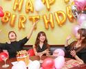 【誕生日/記念日】バルーン・デコ装飾付き【お祝いカジュアルコース3時間】