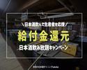 還元キャンペーン「日本酒飲み放題500円」