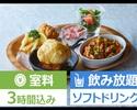 【お得な食事付き飲み放題プラン】3時間/飲み放題/ワンプレートセット