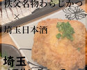 秩父名物わらじかつと日本酒を楽しむ埼玉ペアリングコース