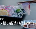 【3月限定】鯛のお造りつき飲み放題コース