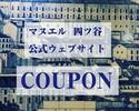 COUPON 【公式ウェブサイト 予約特典】 3月は乾杯ヴィーニョヴェルデ!