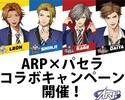 【ARP】カラオケパセラ予約