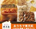 【送料込み価格】おうちで東天紅 フカヒレ姿煮(1枚)コース