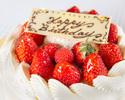 【スイーツ】 アニバーサリーケーキ  5号サイズ(直径約15cm)