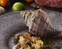 11月【手稲】Lunch&Dinner 北海道産ツブ貝と本日の魚介・知床牛コース