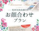 (2021/4/1~)お顔合せプラン(土日祝)¥10,000