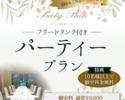 (2021/4/1~)【フリードリンク付き】 パーティー プラン A(土日祝)¥8,000