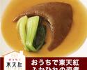 ★新発売【冷凍】(追加メニュー)フカヒレ姿煮1枚