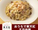 ★新発売【冷凍】(追加メニュー)五目炒飯
