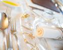 【窓側テーブル席】≪Bijoux≫ 6,600円(税込)【料理6品】