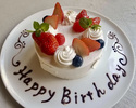 【Option】アニバーサリーケーキ  3~4名様用(12cm)
