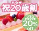 4/1~ <Weekday><Be 20: Special Price> Strawberry Dessert Buffet at Folk Kitchen