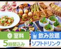 【選べるメイン】5時間/料理6品《シーズンセレクションコース》+全120種飲み放題