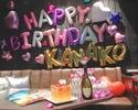 【誕生日/記念日】バルーン・デコ装飾付き【お祝いシーズンコース5時間】