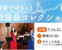 劇場波乗亭 ロビーコンサート「波乗でゆるっと 歌謡曲コレクション」