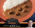 【お土産】シェフ飯塚隆太監修 レトルトカレー「果物で煮込んだビーフカレー」