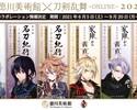 徳川美術館×刀剣乱舞-ONLINE-コラボレーション記念コース 1部11時~