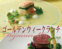 【Special lunch】