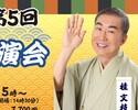 劇場波乗亭 10月9日特別公演「第5回 文枝の波乗独演会」チケットのみ