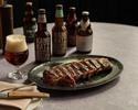 【クラフトビールプラン】国産牛のチャコールグリル+7種のクラフトビール含むフリーフロー