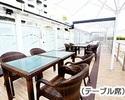 【土日祝】テーブル席〔4名さままで〕午後の部(13:30~17:30)