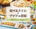(ランチ・小学生)選べるメイン料理&ブッフェ料理[ソフトドリンク飲み放題付き]