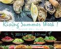 【特別ランチ】Lawry's Rising Summer Week
