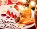 【記念日プラン】メッセージ付きデザートでお祝い!Anniversary course 全6品