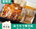 ★夏限定★ご家庭で湯せんするだけの簡単調理!おうちで東天紅 ミニコース