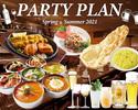 【インディアン スペシャルプラン】120分飲み放題 ◆気軽に楽しむ人気インド料理8品 ¥3,900/税込 2名様~