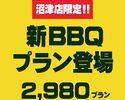 ¥2,980プラン(2時間)