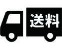 送料②【関西・四国地方】