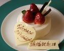《ランチ》【シャンゼリゼ・記念日コース】前菜3種・真鯛&仔羊のポワレWメイン・ケーキ等全4品