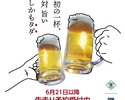 【6/30まで限定】キリンハートランドビールプレゼント!お席のみのご予約(ディナー利用に限る)
