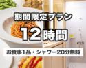 【期間限定!!】【金~日・祝日】お食事1品・シャワー付き12時間2220円※ブース席限定