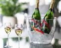 【土日祝限定シャンパンフリーフローランチ】シャンパン&赤白ワインフリーフロー+ 選べる前菜&メインなど全4品