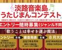 劇場波乗亭・10月31日「うたじまんコンテスト」観覧席