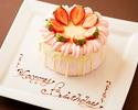 【ホールケーキでお祝い】 誕生日や記念日のお祝いに 乾杯スパークリング付 全4品の記念日ディナー