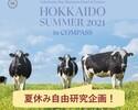 【平日】暑假免費研究項目(午餐)兒童