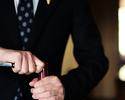 <WEB予約・お日にち限定>【ディナー】乾杯グラスワイン付き+ラ・トラディション5品のコース