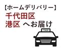 配達料金【お届け先:千代田区・港区】