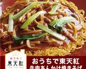 ★新発売★【冷凍】(追加メニュー)牛肉あんかけ焼きそば