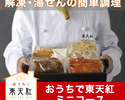 ★9/1リニューアル★<冷凍>ご家庭で湯せんするだけの簡単調理!おうちで東天紅 ミニコース