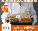 ★9/1リニューアル★<冷凍>ご家庭で湯せんするだけの簡単調理!ふかひれの頂上スープコース